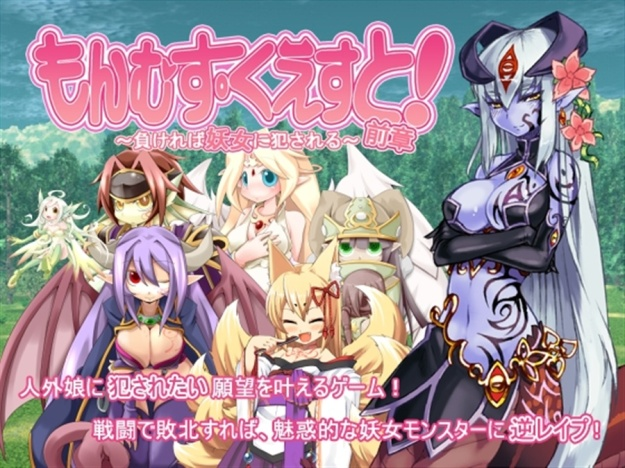 Monster girl quest gameplay