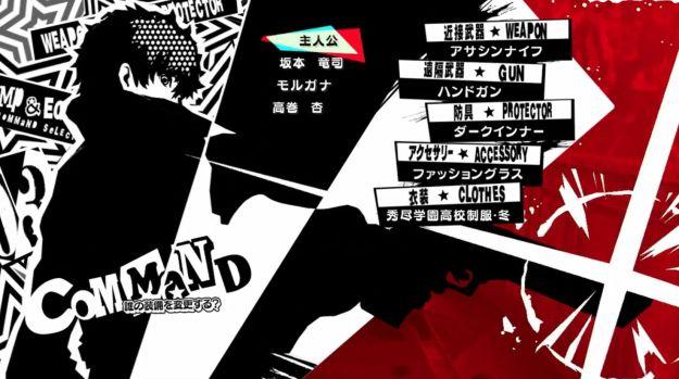 Persona 5 Trailer (17)