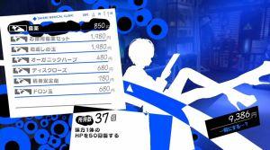 Persona 5 Trailer (23)